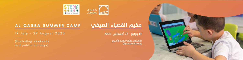 An Exciting Summer Experience Awaits You at Al Qasba